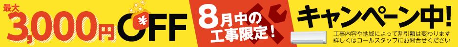 8月中の工事限定!最大3000円OFFキャンペーン中!