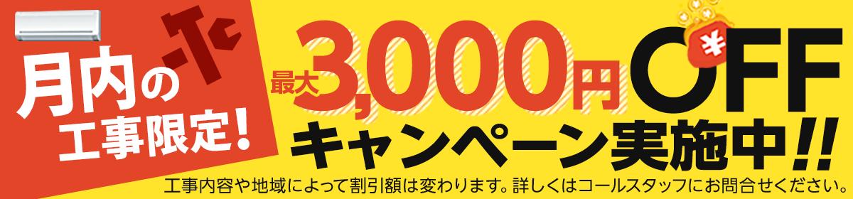 今月中の工事限定!最大3000円オフ!