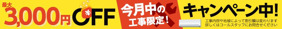 今月中の工事限定!最大3000円OFFキャンペーン中!