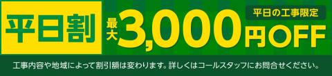 平日の工事限定!最大3000円オフ!